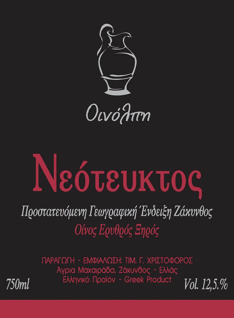 neotefktos