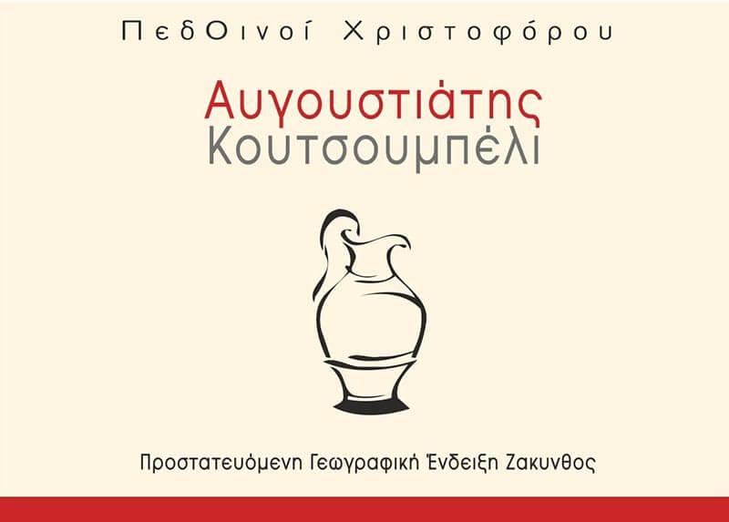 augoustiatis-koutsoubeli2
